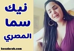 طيز سكس سما المصري جديد 2021   نيك كس بزاز الفنانة الشرموطة