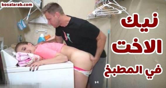 فيديو سكس في المطبخ   نيك كس الاخت عنيف جدا
