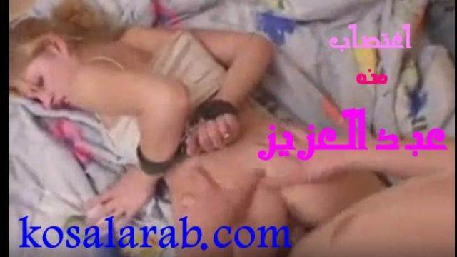 فيديو اغتصاب منه عبد العزيز  سكس ممثلين