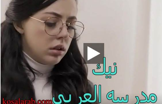 نيك مدرسه العربي